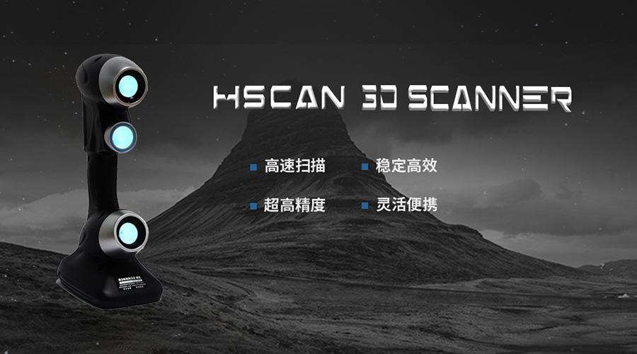 HSCAN手持激光三维扫描仪