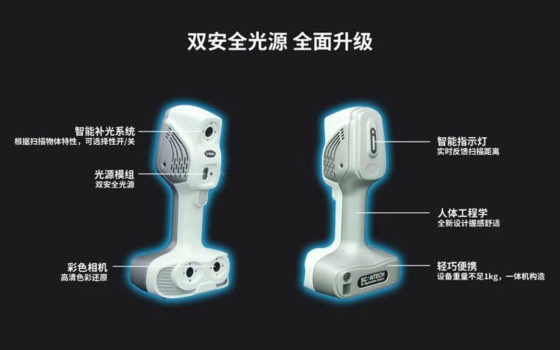 iReal彩色三维扫描仪双安全光源