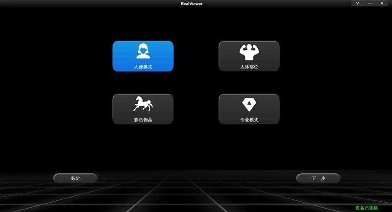 iReal彩色三维扫描仪软件
